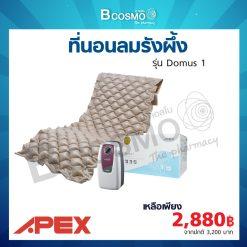 ที่นอนลมแบบรังผึ้ง Apex รุ่น Domus 1