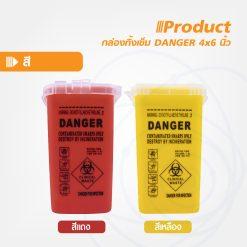 กล่องทิ้งเข็ม DANGER 4×6 นิ้ว สี -[ แดง | เหลือง ]
