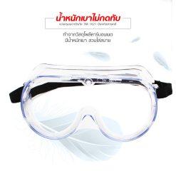 แว่นครอบตานิรภัย 3M 1621AF ป้องกันสารเคมี
