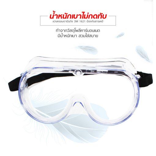 แว่นครอบตานิรภัย 3M 1621 ป้องกันสารเคมี MT0608 1
