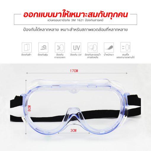 แว่นครอบตานิรภัย 3M 1621 ป้องกันสารเคมี MT0608 3
