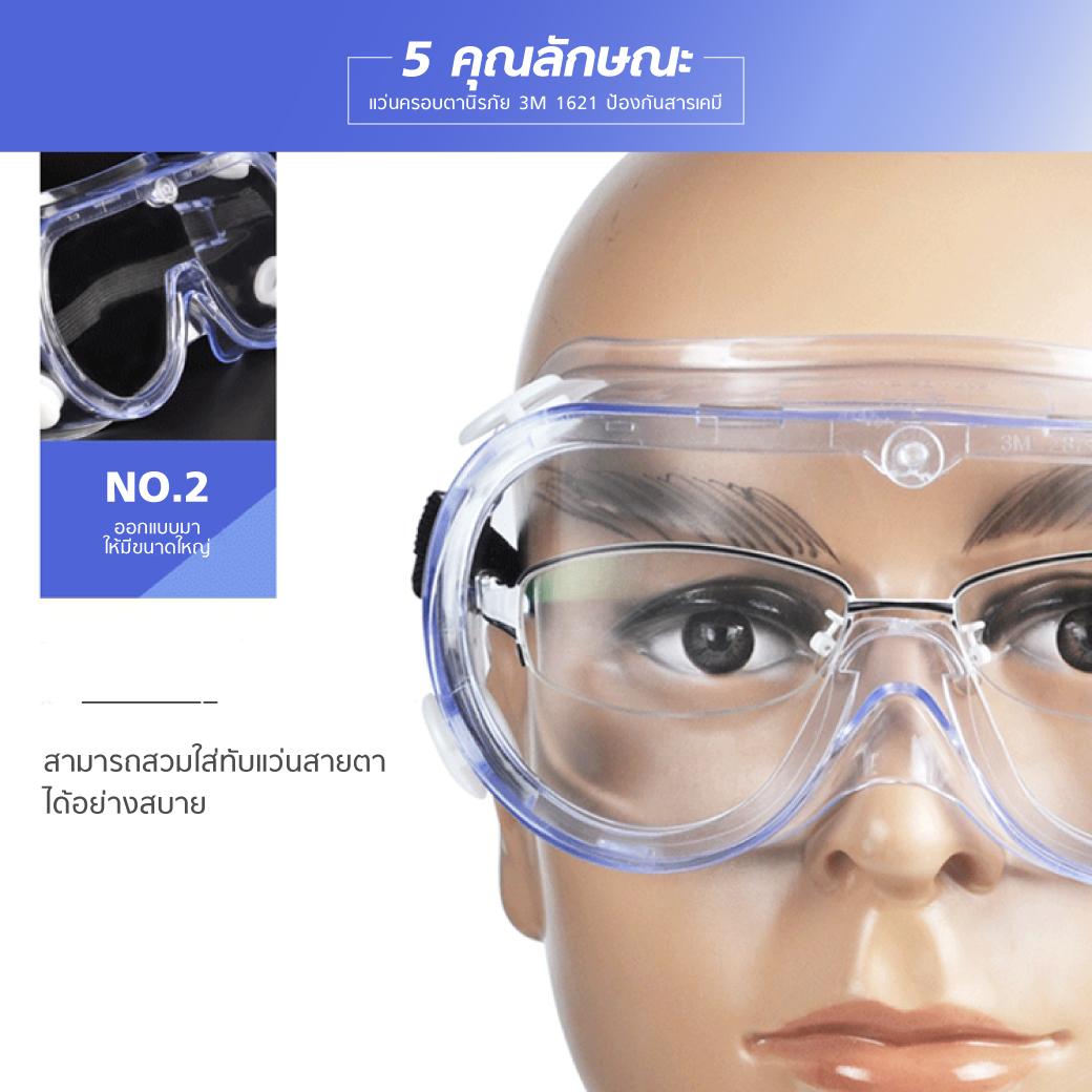 แว่นครอบตานิรภัย 3M 1621 ป้องกันสารเคมี MT0608 6