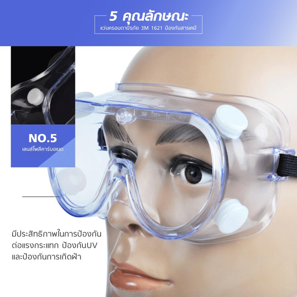 แว่นครอบตานิรภัย 3M 1621 ป้องกันสารเคมี MT0608 9
