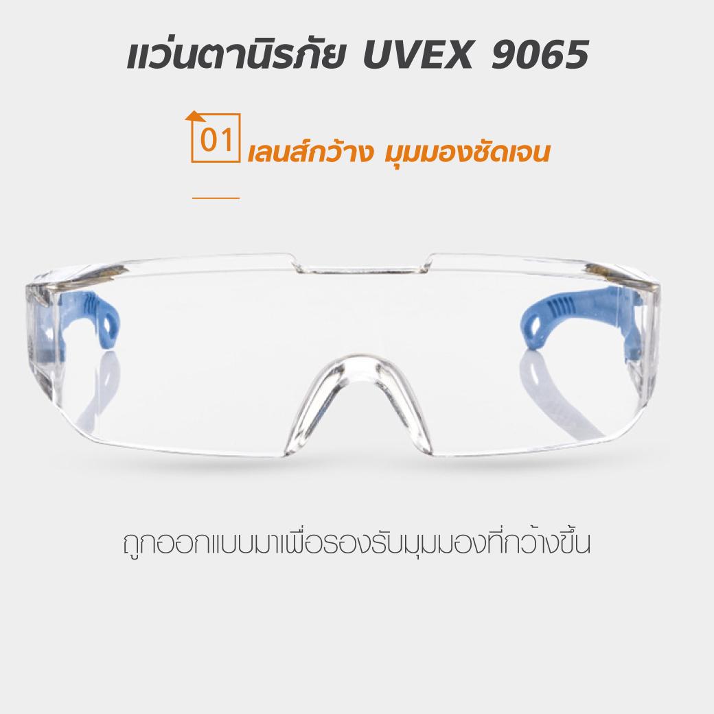 แว่นตานิรภัย UVEX 9065 ป้องกันฝุ่นละออง MT06101