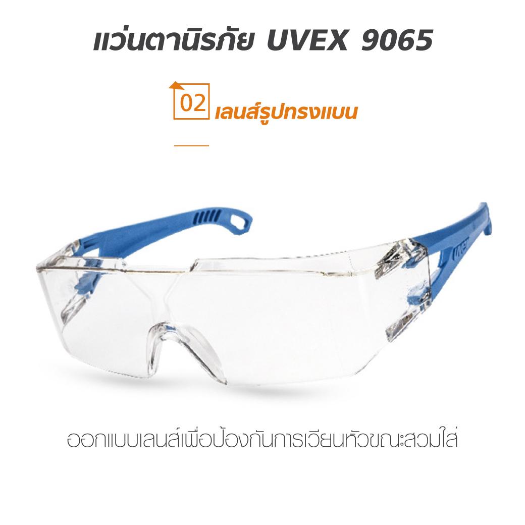 แว่นตานิรภัย UVEX 9065 ป้องกันฝุ่นละออง MT06102