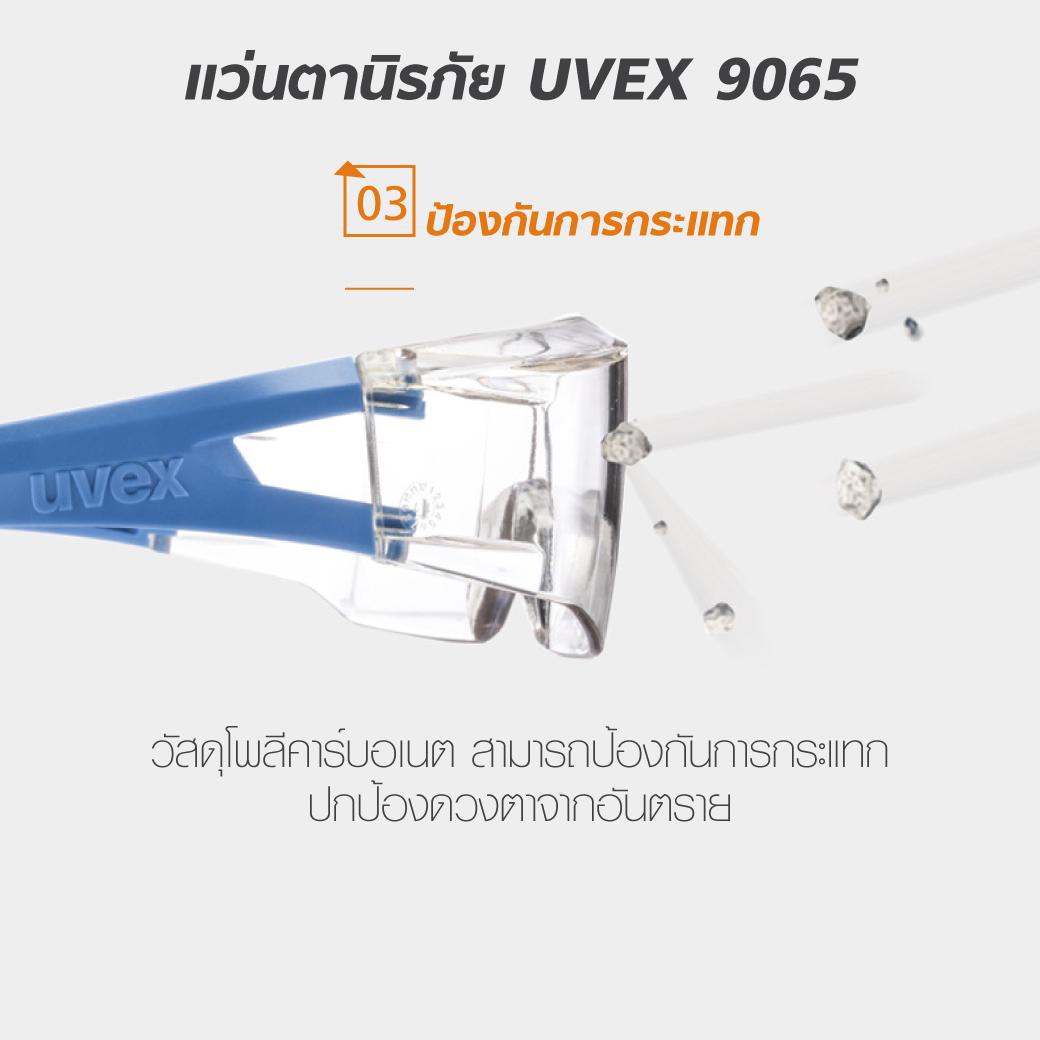 แว่นตานิรภัย UVEX 9065 ป้องกันฝุ่นละออง MT06103