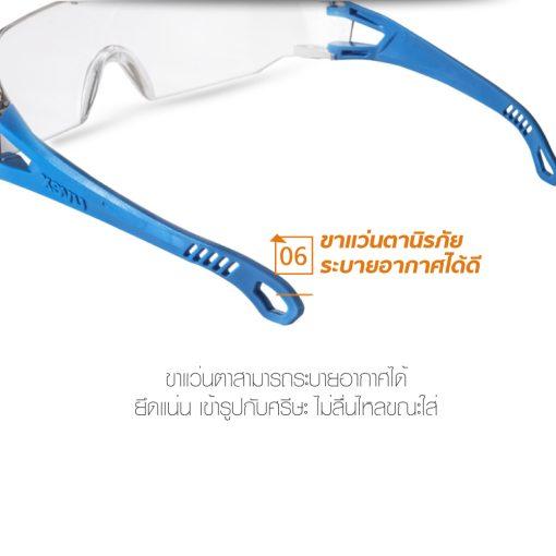 แว่นตานิรภัย UVEX 9065 ป้องกันฝุ่นละออง MT06106