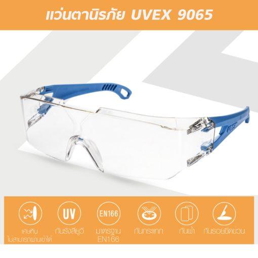 แว่นตานิรภัย UVEX 9065 ป้องกันฝุ่นละออง MT06109