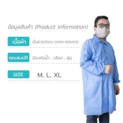 เสื้อกาวน์คอปก SMS กันน้ำสีฟ้า SIZE – [ M | L | XL ]