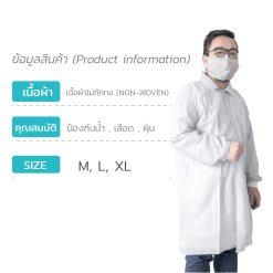 เสื้อกาวน์คอปก SMS กันน้ำสีขาว SIZE – [ M | L | XL ]
