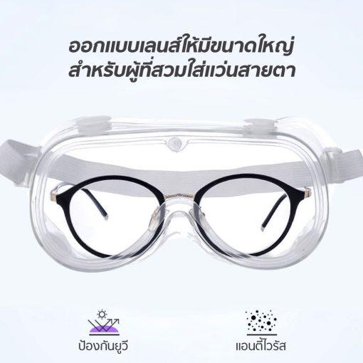 MT0609 แว่นครอบตากันฝุ่น กันสารเคมี ยางยืดสีขาว C3