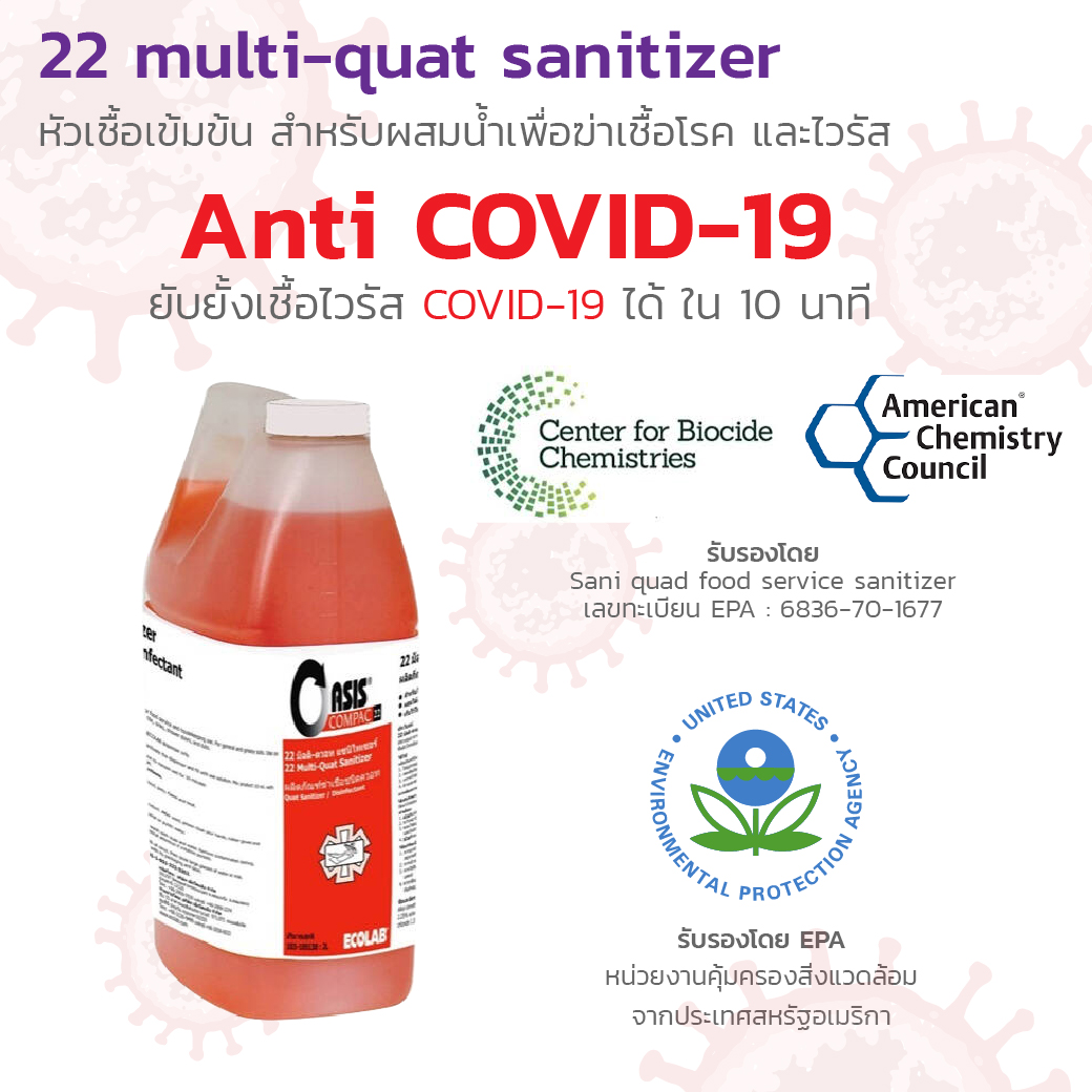 PA2811 22 มัลติ ควอทแซนิไทเซอร์ 22 Multi Quat Sanitizer 2 l. 2
