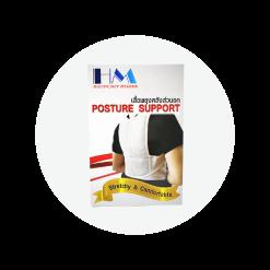 Posture Support HM