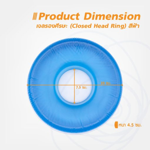 Closed Head Ring สีฟ้า 20x7.5x4.5 cm. EF1827 BL