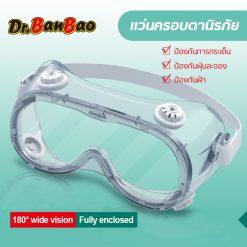 แว่นครอบตานิรภัย Dr.BanBao