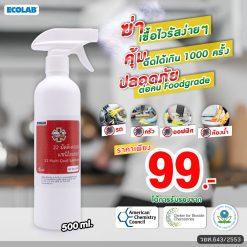 สเปรย์ฆ่าเชื้อ อเนกประสงค์ Multi-Quat Sanitizer 500 ml.