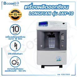 เครื่องผลิตออกซิเจน LONGFIAN รุ่น JAY-10 ขนาด 10 ลิตร พ่นยาได้