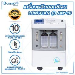 เครื่องผลิตออกซิเจน LONGFIAN JAY-10