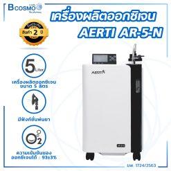 เครื่องผลิตออกซิเจน AERTI AR-5-N 5 L.
