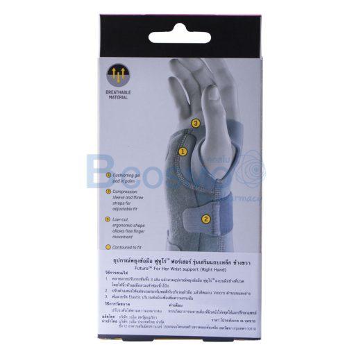 ES0119 R พยุงข้อมือสำหรับผู้หญิง ข้างขวา FUTURO Wrist For Her Right ลายน้ำ3