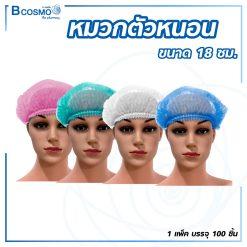 หมวกตัวหนอน 100's 18 cm.