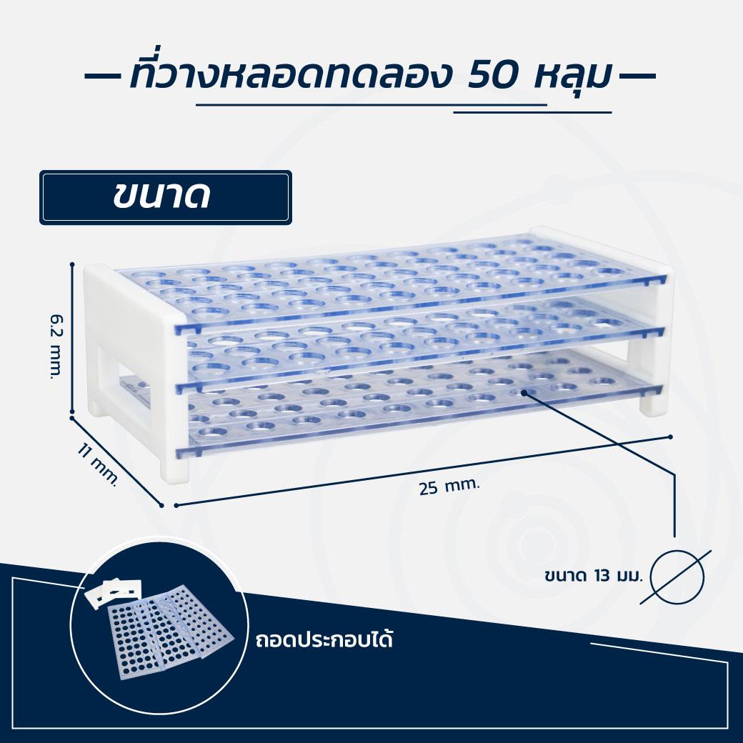 ที่วางหลอดทดลอง 50 หลุม ทำจากพลาสติก ถอดออกได้ ใช้ในห้องปฏิบัติการ