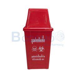 ถังขยะสีแดง ฝาครอบทิ้งหน้า ไม่มีล้อ 60 L.