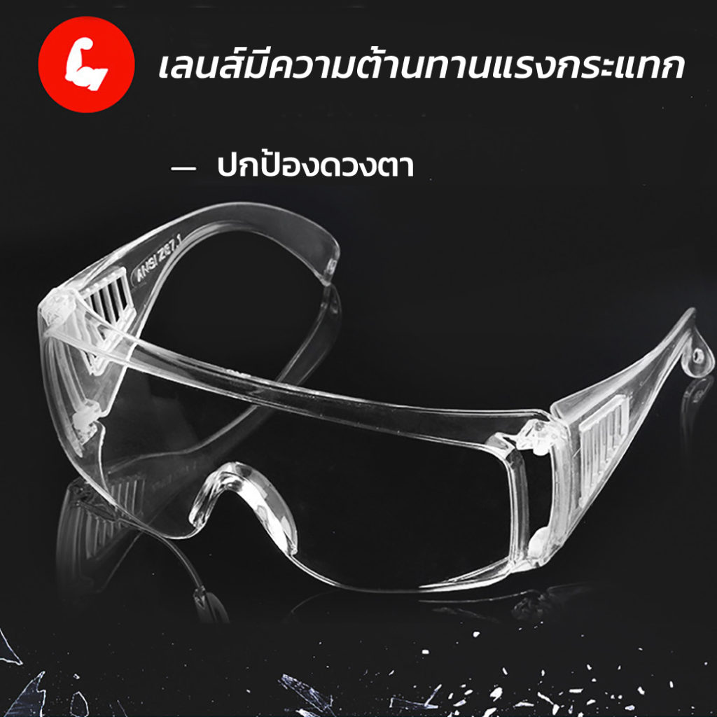 PROTECTION GOGGLE C MT06129