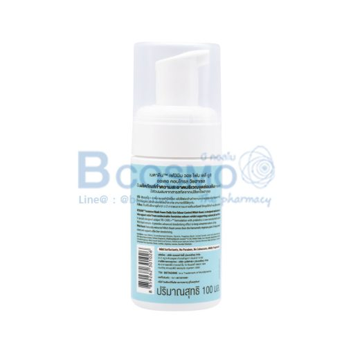 BETADINE FEMININE WASH FOAM 100 ml. PW0108 2