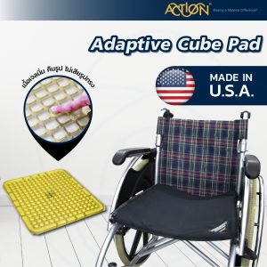 เบาะเจล ACTION USA Adaptive Cube Pad CU1618 41x46x1.4 cm.