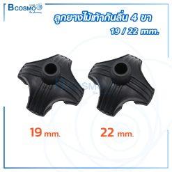 ลูกยางไม้เท้ากันลื่น 4 ขา 19 mm. | 22 mm.