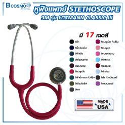 หูฟังแพทย์ STETHOSCOPE 3M รุ่น LITTMANN CLASSIC III