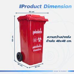 ถังขยะสีแดง ฝาเรียบ มีล้อ 120 L.