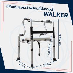 ที่หัดเดินแบบเว้าพร้อมที่นั่งอาบน้ำ WALKER