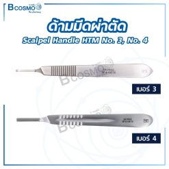 ด้ามมีดผ่าตัด Scalpel Handle HTM No. 3, No. 4