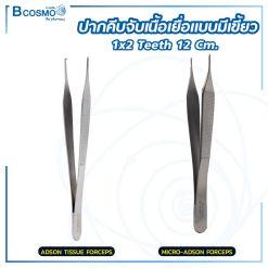 ADSON | MICRO ADSON TISSUE FORCEPS 1×2 teeth 12 cm.