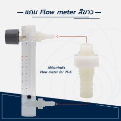 แกน Flow meter สีขาว