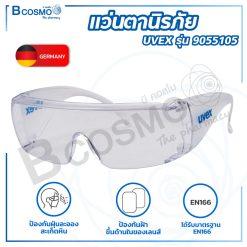 แว่นตานิรภัย UVEX 9055105 ขาสีขาวขุ่น ป้องกันฝุ่นละออง