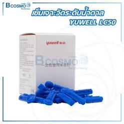 เข็มเจาะวัดระดับน้ำตาล Y-LC50  YUWELL 50 ชิ้น/กล่อง