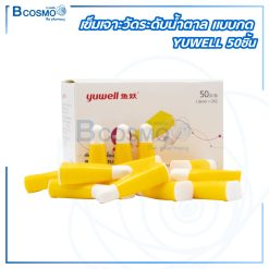 เข็มเจาะวัดระดับน้ำตาลแบบกด Y-PLC50 YUWELL 50 ชิ้น/กล่อง