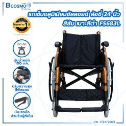 รถเข็นอลูมิเนียมอัลลอยด์ ล้อซี่ 24 นิ้วมีเบรค WHEELCHAIR สีส้ม เบาะสีดำ FS683L