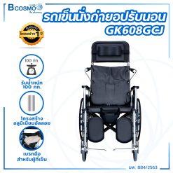 รถเข็นนั่งถ่ายอลูมิเนียมนั่งถ่ายปรับนอนได้ล้อแม็ก เบาะหนังสีดำ GK608GCJ