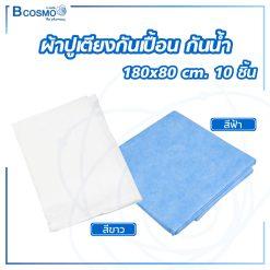 ผ้าปูเตียงกันเปื้อน 180×80 cm. กันน้ำ 10 ชิ้น