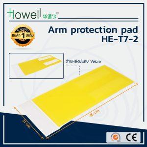 เบาะเจลรัดแขน Howell Arm protection pad HE-T7-2