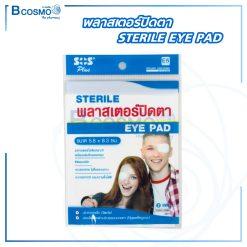 พลาสเตอร์ปิดตา SOS STERILE EYE PAD E5 5.8×8.3 cm. 2'S