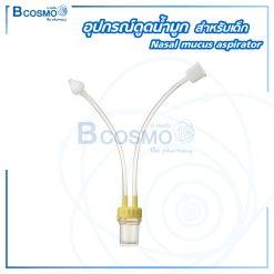 อุปกรณ์ดูดน้ำมูก สำหรับเด็ก Nasal mucus aspirator HANAMIZU