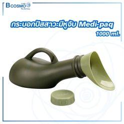 กระบอกปัสสาวะผู้หญิงมีหูจับ Medi-paq 1000 ml. สีน้ำตาล