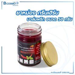 ยาหม่อง กรีนเฮิร์บ บาล์มพริก 50 g.