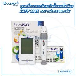 ชุดเครื่องตรวจวัดระดับน้ำตาลในเลือด EASYMAX แถม แผ่นตรวจและเข็ม