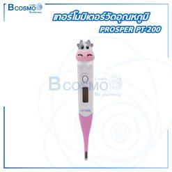 เทอร์โมมิเตอร์วัดอุณหภูมิ PROSPER PT-200